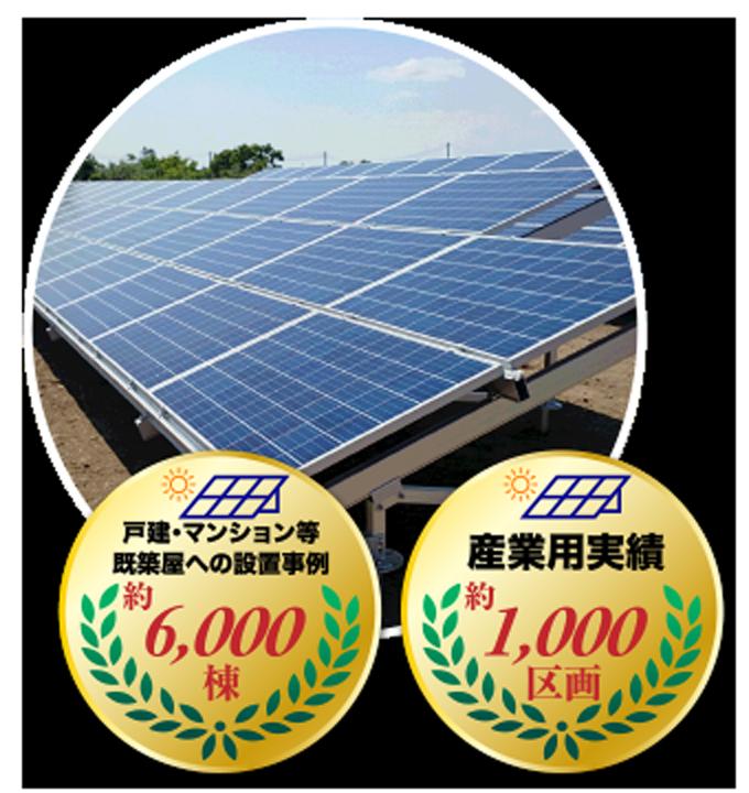 太陽光発電設置実績