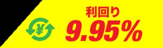利回り9.95%