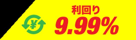 利回り9.99%