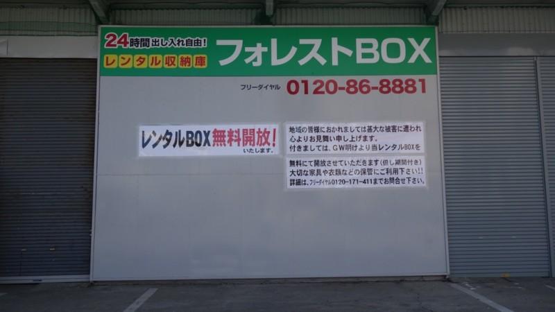 【その4】フォレストBOXの現状