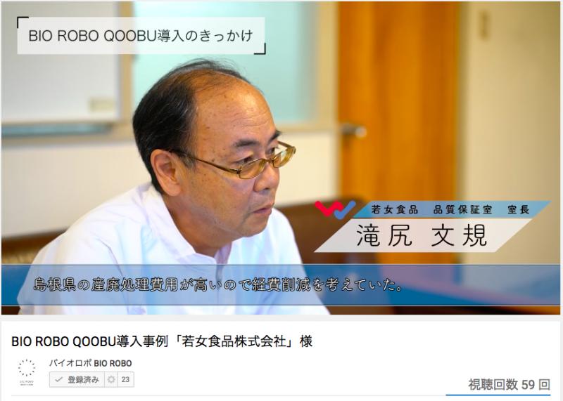 """若女食品株式会社 様 導入事例 """"その2"""""""