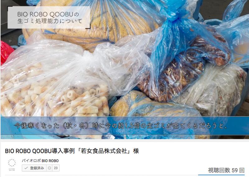 """若女食品株式会社 様 導入事例 """"その3"""""""