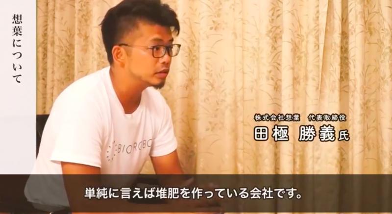 """株式会社想葉 様 インタビュー動画 """"その2"""""""