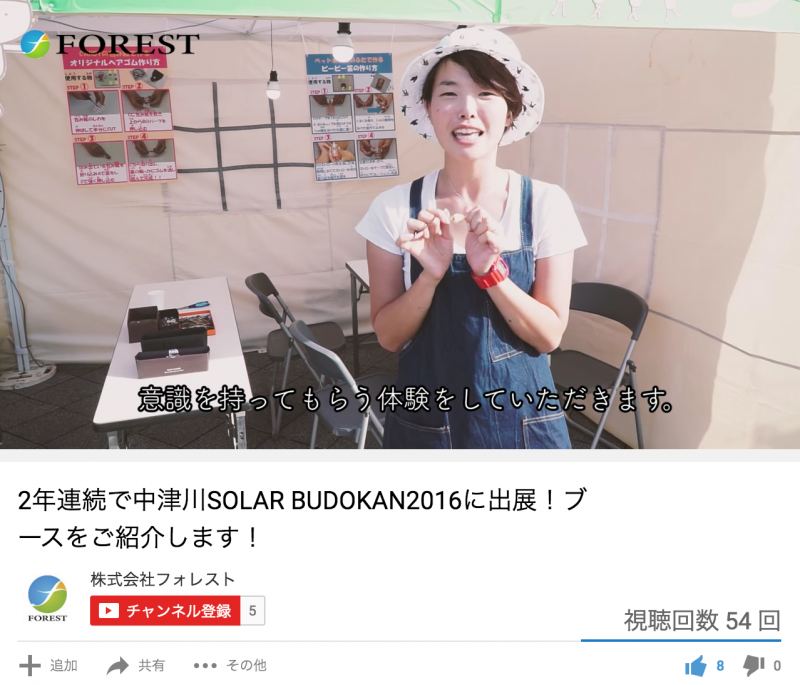 """""""中津川 THE SOLAR BUDOKAN 2016"""" 動画紹介 〜その2〜"""