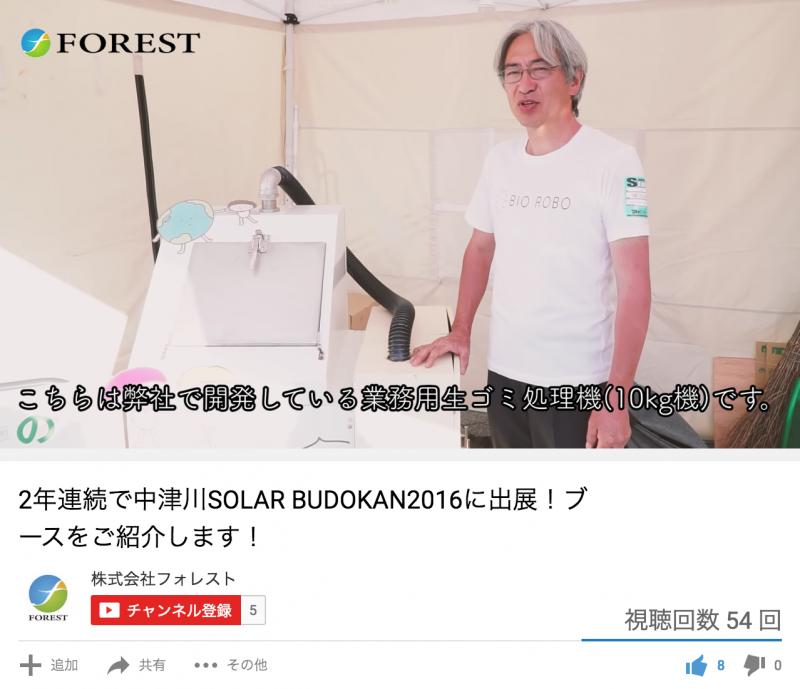 """""""中津川 THE SOLAR BUDOKAN 2016"""" 動画紹介 〜その4〜"""