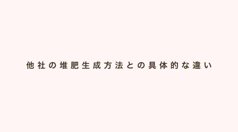 """株式会社想葉 様 インタビュー動画 """"その3"""""""