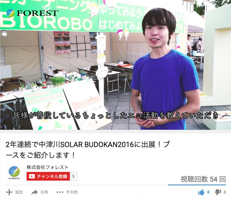 """""""中津川 THE SOLAR BUDOKAN 2016"""" 動画紹介 〜その1〜"""