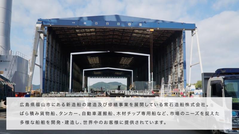 "常石造船株式会社 様 動画更新 ""その1"""